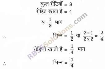 RBSE Solutions for Class 6 Maths Chapter 5 भिन्न Ex 5.3 image 13