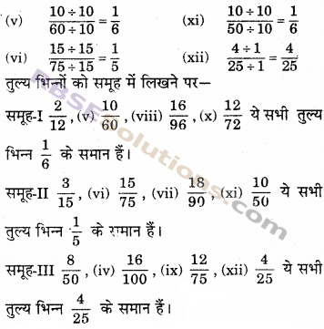 RBSE Solutions for Class 6 Maths Chapter 5 भिन्न Ex 5.3 image 7