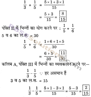 RBSE Solutions for Class 6 Maths Chapter 5 भिन्न Ex 5.5 image 7