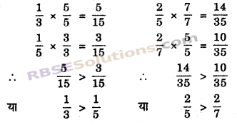RBSE Solutions for Class 6 Maths Chapter 5 भिन्न In Text Exercise image 13