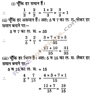RBSE Solutions for Class 6 Maths Chapter 5 भिन्न In Text Exercise image 14