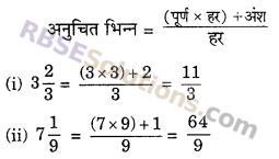 RBSE Solutions for Class 6 Maths Chapter 5 भिन्न In Text Exercise image 10