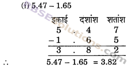 RBSE Solutions for Class 6 Maths Chapter 6 दशमलव संख्याएँ In Text Exercise image 7