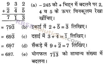 RBSE Solutions for Class 6 Maths Chapter 7 वैदिक गणित Ex 7.6 image 4