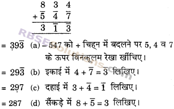 RBSE Solutions for Class 6 Maths Chapter 7 वैदिक गणित Ex 7.6 image 9