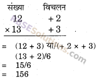 RBSE Solutions for Class 6 Maths Chapter 7 वैदिक गणित Ex 7.7 image 1