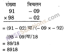 RBSE Solutions for Class 6 Maths Chapter 7 वैदिक गणित Ex 7.7 image 10