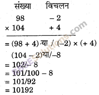 RBSE Solutions for Class 6 Maths Chapter 7 वैदिक गणित Ex 7.7 image 12