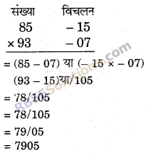 RBSE Solutions for Class 6 Maths Chapter 7 वैदिक गणित Ex 7.7 image 13