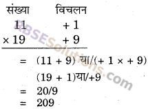 RBSE Solutions for Class 6 Maths Chapter 7 वैदिक गणित Ex 7.7 image 2