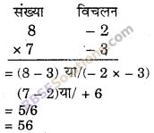 RBSE Solutions for Class 6 Maths Chapter 7 वैदिक गणित Ex 7.7 image 4