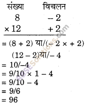 RBSE Solutions for Class 6 Maths Chapter 7 वैदिक गणित Ex 7.7 image 6