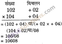 RBSE Solutions for Class 6 Maths Chapter 7 वैदिक गणित Ex 7.7 image 7