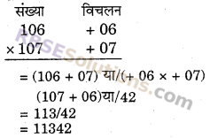 RBSE Solutions for Class 6 Maths Chapter 7 वैदिक गणित Ex 7.7 image 8
