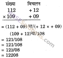 RBSE Solutions for Class 6 Maths Chapter 7 वैदिक गणित Ex 7.7 image 9