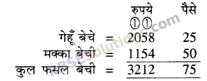 RBSE Solutions for Class 5 Maths Chapter 10 मुद्रा Ex 10.1 image 1
