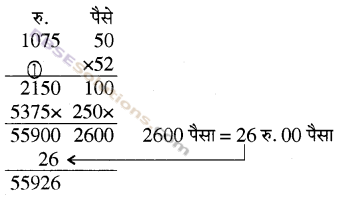 RBSE Solutions for Class 5 Maths Chapter 10 मुद्रा Ex 10.1 image 10