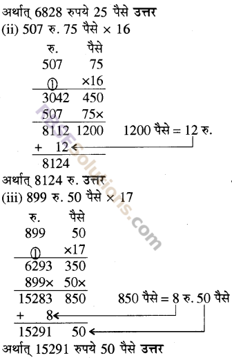 RBSE Solutions for Class 5 Maths Chapter 10 मुद्रा Ex 10.1 image 4