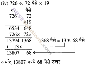 RBSE Solutions for Class 5 Maths Chapter 10 मुद्रा Ex 10.1 image 5