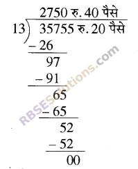 RBSE Solutions for Class 5 Maths Chapter 10 मुद्रा Ex 10.1 image 6