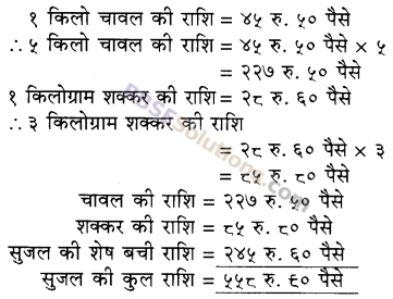 RBSE Solutions for Class 5 Maths Chapter 10 मुद्रा Ex 10.1 image 7