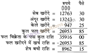 RBSE Solutions for Class 5 Maths Chapter 10 मुद्रा Ex 10.1 image 8
