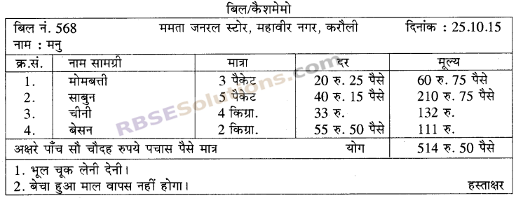 RBSE Solutions for Class 5 Maths Chapter 10 मुद्रा Ex 10.2 image 4