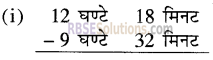 RBSE Solutions for Class 5 Maths Chapter 11 समय Ex 11.1 image 2