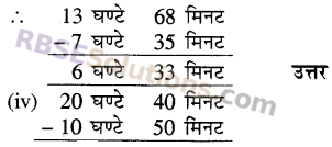 RBSE Solutions for Class 5 Maths Chapter 11 समय Ex 11.1 image 5