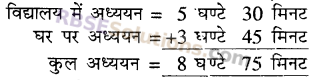 RBSE Solutions for Class 5 Maths Chapter 11 समय Ex 11.1 image 7
