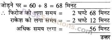 RBSE Solutions for Class 5 Maths Chapter 11 समय Ex 11.1 image 8