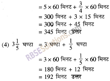 RBSE Solutions for Class 5 Maths Chapter 11 समय In Text Exercise image 2