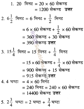 RBSE Solutions for Class 5 Maths Chapter 11 समय In Text Exercise image 3