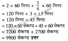 RBSE Solutions for Class 5 Maths Chapter 11 समय In Text Exercise image 4