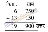 RBSE Solutions for Class 5 Maths Chapter 12 भार Additional Questions image 3