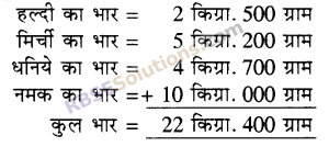 RBSE Solutions for Class 5 Maths Chapter 12 भारEx 12.1 image 5
