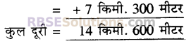 RBSE Solutions for Class 5 Maths Chapter 13 मापन (लम्बाई) Ex 13.1 image 1