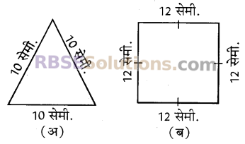 RBSE Solutions for Class 5 Maths Chapter 14 परिमाप एवं क्षेत्रफल In Text Exercise image 2