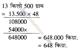 RBSE Solutions for Class 5 Maths Chapter 15 धारिता Ex 15.2 image 3