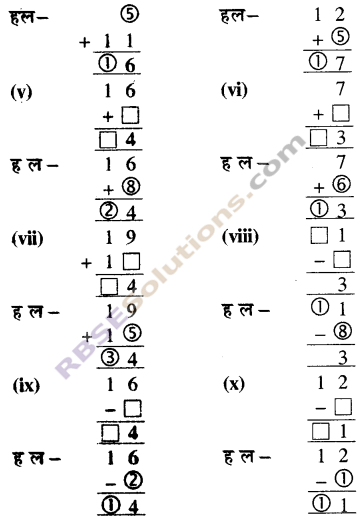 RBSE Solutions for Class 5 Maths Chapter 17 मन गणित Additional Questions image 4