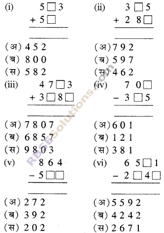 RBSE Solutions for Class 5 Maths Chapter 17 मन गणित Ex 17.1 image 1