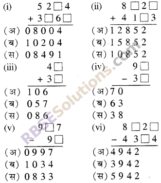 RBSE Solutions for Class 5 Maths Chapter 17 मन गणित Ex 17.2 image 1