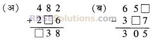 RBSE Solutions for Class 5 Maths Chapter 17 मन गणित In Text Exercise image 5