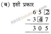 RBSE Solutions for Class 5 Maths Chapter 17 मन गणित In Text Exercise image 7