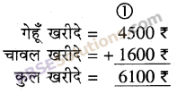 RBSE Solutions for Class 5 Maths Chapter 2 जोड़-घटाव Ex 2.1 image 9