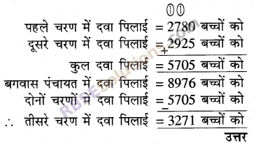 RBSE Solutions for Class 5 Maths Chapter 2 जोड़-घटाव Ex 2.1 image 11