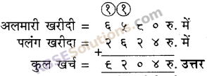 RBSE Solutions for Class 5 Maths Chapter 2 जोड़-घटाव Ex 2.1 image 14
