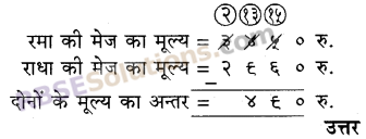 RBSE Solutions for Class 5 Maths Chapter 2 जोड़-घटाव Ex 2.1 image 15