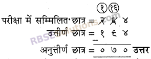 RBSE Solutions for Class 5 Maths Chapter 2 जोड़-घटाव Ex 2.1 image 17