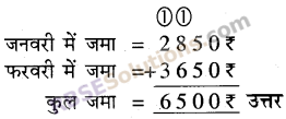 RBSE Solutions for Class 5 Maths Chapter 2 जोड़-घटाव Ex 2.1 image 6b